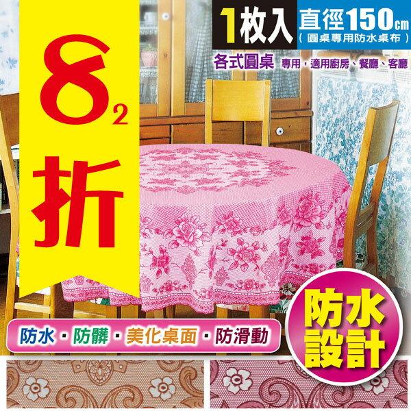 ◆ 限時82折 ◆ 巧易收壓花防水圓桌布、桌巾(直徑約150cm) / BJ7417
