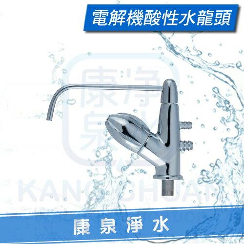 【台灣製造】電解水專用鵝頸龍頭 / 酸性水龍頭 ~ 適用於各品牌電解水機