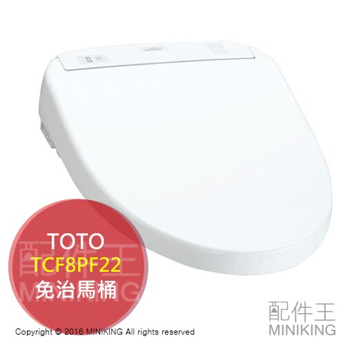 【配件王】 日本製 TOTO TCF8PF22 免治馬桶 KF系列 馬桶座 另 DL-WH50