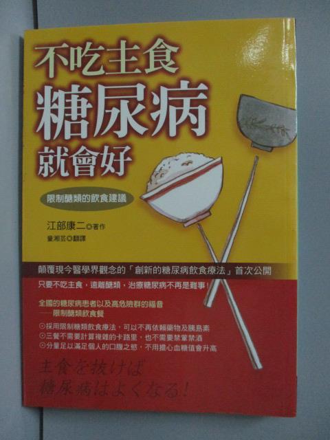 【書寶二手書T1/一般小說_LGP】不吃主食糖尿病就會好-限制醣類的飲食建議_童湘芸
