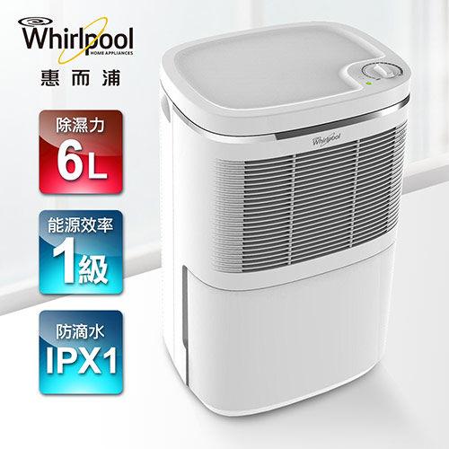 昇汶家電批發:Whirlpool惠而浦 6L節能除濕機 WDEM12W