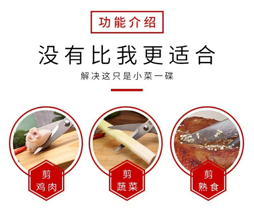 全鋼不銹鋼廚房剪刀強力雞骨剪剪魚食物家用廚房剪刀強多用大剪刀 艾家生活