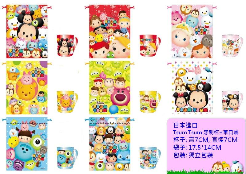 【LOMO樂姆屋】日本正版迪士尼 tsum tsum 牙刷杯+專用束口袋 組裝