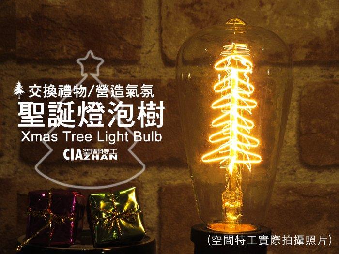 愛迪生燈泡 聖誕樹 LOFT復古風 ST64♞空間特工♞ 鎢絲燈泡 龍珠燈泡 全新現貨 交換禮物