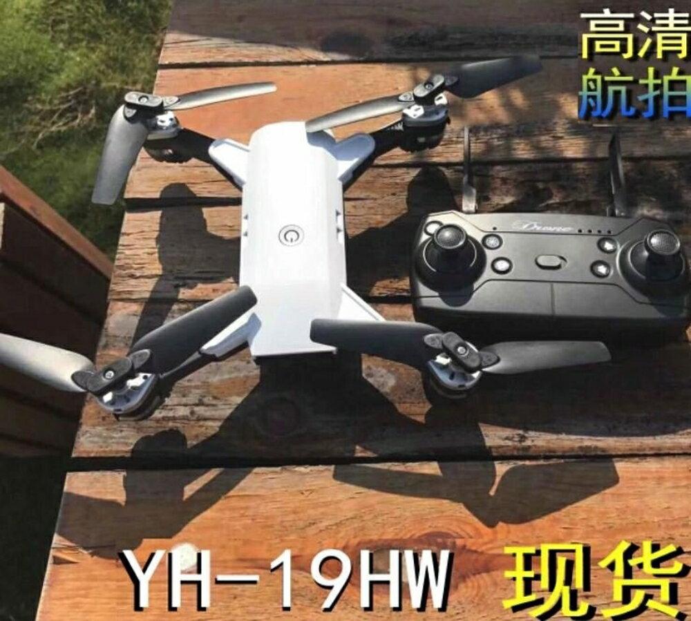 【Love Shop】YH-19折疊飛行器/空拍機/定點高清廣角WIFI四軸XS809圖傳無人機8807W