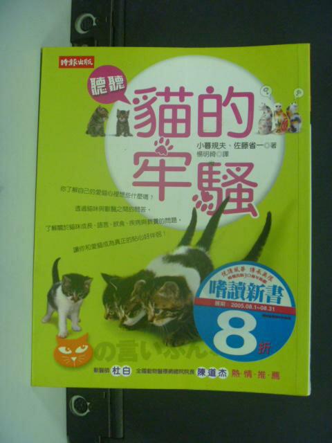 【書寶二手書T3/寵物_KOM】貓的牢騷_楊明綺, 小暮規夫