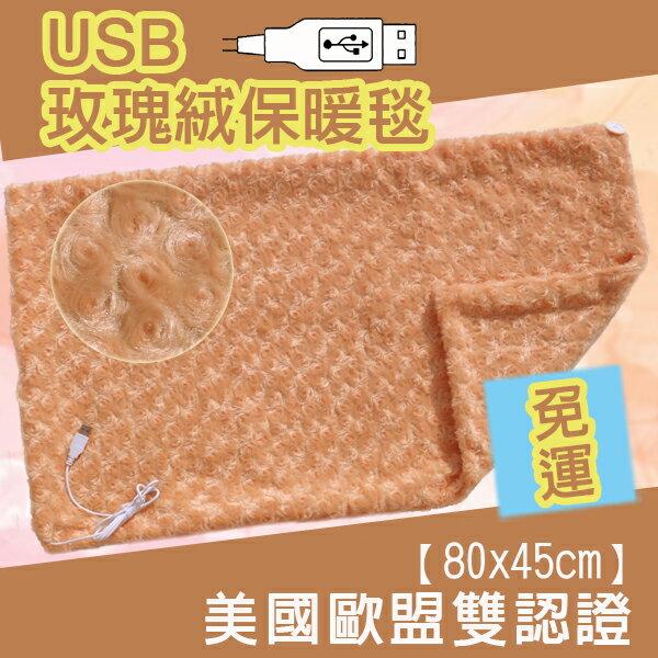 【睡眠達人】浪漫玫瑰花型USB保暖毯(金褐色),日本進口碳素發熱纖維,美國歐盟安全雙認證,現貨(1入)