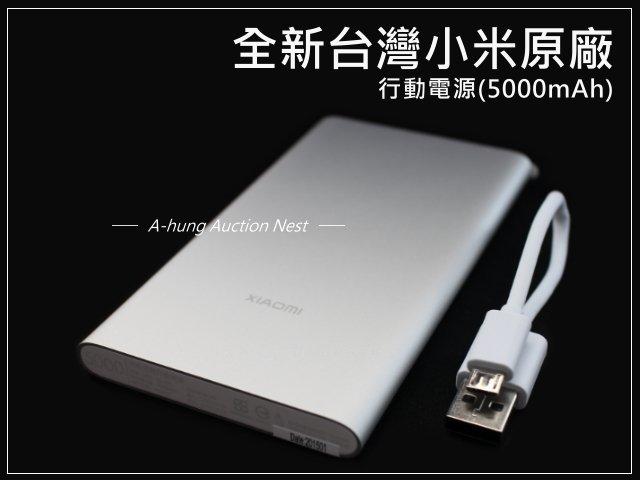 【台灣小米原廠】超薄鋁合金金屬 5000 mAh 小米 行動電源 移動電源 5200 升級版 正品 M8 Z3 行動充