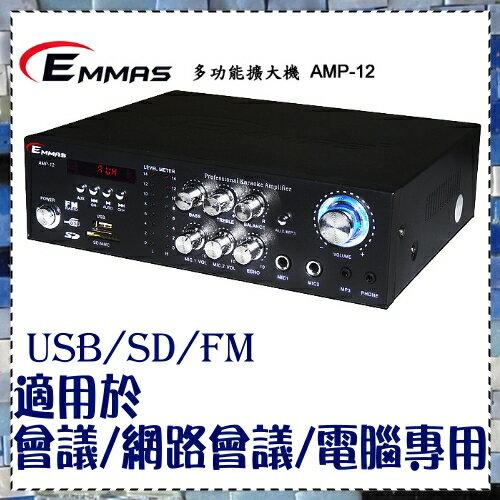 【EMMAS】USB/SD/FM 多功能影音擴大機 《AMP-12》適用於會議/網路會議/電腦專用