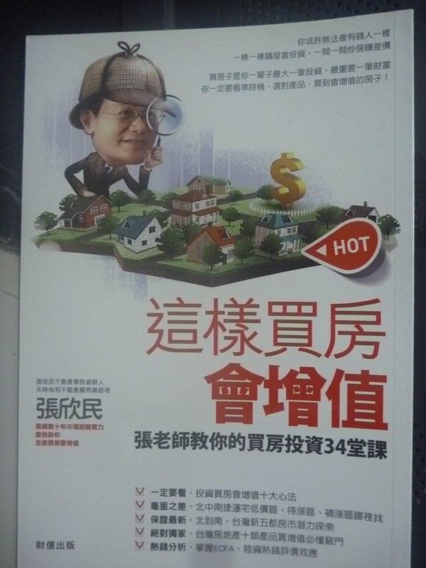 【書寶二手書T7/投資_IJI】這樣買房會增值:張老師教你的投資買房34堂課_張欣民