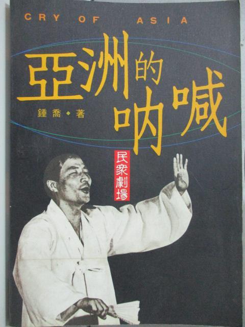 【書寶二手書T2/藝術_HRM】亞洲的吶喊-民眾劇場_鍾喬