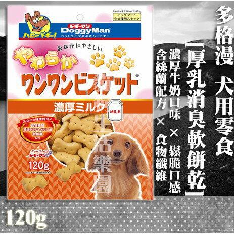 【幼/老犬零食】多格漫Doggy Man犬用-[厚乳消臭軟餅乾] 軟餅乾 120g