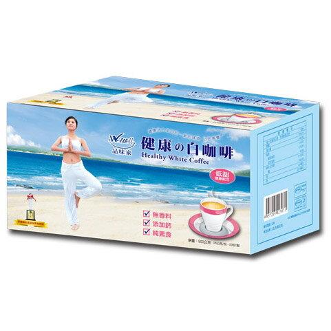 有機樂活購:WeWell品味家-健康的白咖啡25g*20包盒(微甜)