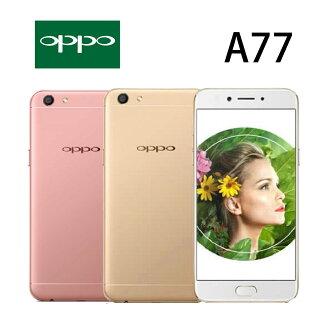 OPPO A77 4G/64G 5.5吋 八核4G LTE 1600萬自拍美顏機 -金/玫瑰金 《贈OPPO電腦商務包+32G記憶卡》