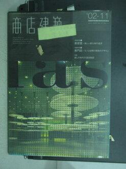 【書寶二手書T8/建築_WEY】商店建築02-11_美容室_專門店等_日文