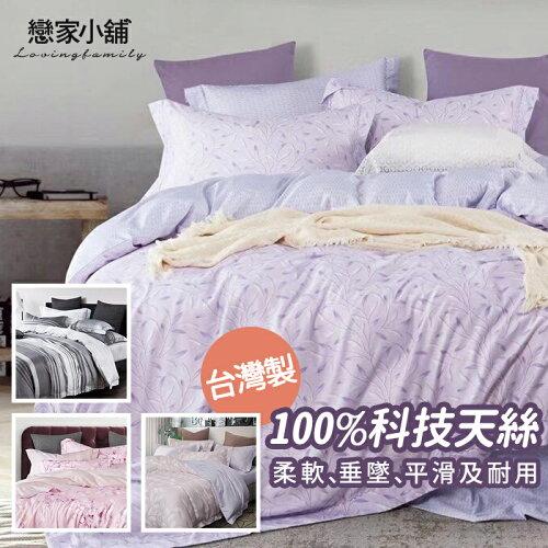 100%天絲雙人床包三件組 多款
