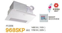 阿拉斯加浴室暖風乾燥機 968SKP線控型
