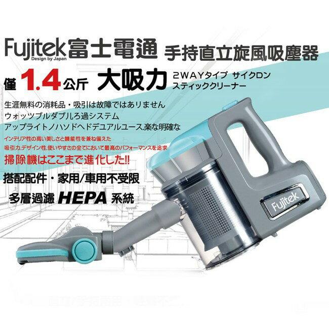 Fujitek 富士電通  FT-VC305 手持直立旋風吸塵器(有線式)