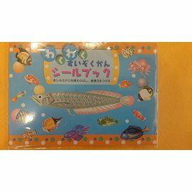【淘氣寶寶】2015年最新 日本LIEBAM 利兒寶 寶貝第一本貼紙書(款式:貼紙書-水族館興奮) 單本