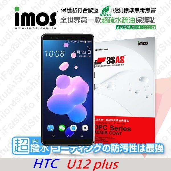 【愛瘋潮】99免運宏達HTCU12plusU12+(6吋)iMOS3SAS防潑水防指紋疏油疏水螢幕保護貼