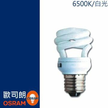 OSRAM歐司朗 TWIST 5W 220V 865 白光 E27 麗晶 螺旋省電燈泡_OS160004 售完為止