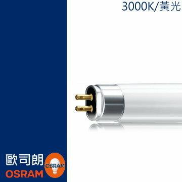 OSRAM歐司朗 21W 830 三波長T5日光燈管 陸製_OS100010另有840/865