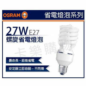 OSRAM歐司朗 TWIST 27W 2700K 黃光 110V E27 麗晶 螺旋省電燈泡 台製 _ OS160031