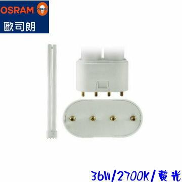 OSRAM歐司朗 DULUX-L FPL 36W 827 緊密型螢光燈管 OS170001 另有840/865