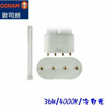 OSRAM歐司朗 DULUX-L FPL 36W 840 緊密型螢光燈管 OS170003 另有827/865