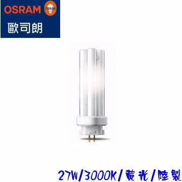OSRAM歐司朗 FDL-BB 27W 830 緊密型螢光燈管 陸製 OS170006 另有865