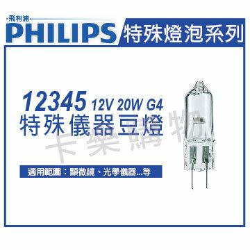 PHILIPS飛利浦 12345 12V 20W G4 特殊儀器豆燈  PH020012