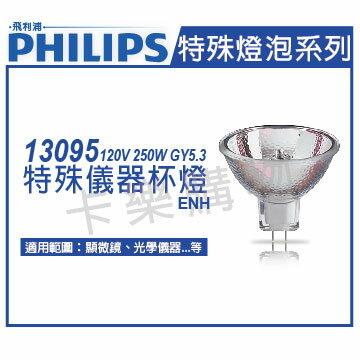 PHILIPS飛利浦 13095 120V 250W GY5.3 ENH 特殊儀器杯燈  PH020017