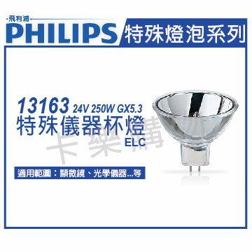 PHILIPS飛利浦 13163 24V 250W GX5.3 ELC 特殊儀器杯燈  PH020019