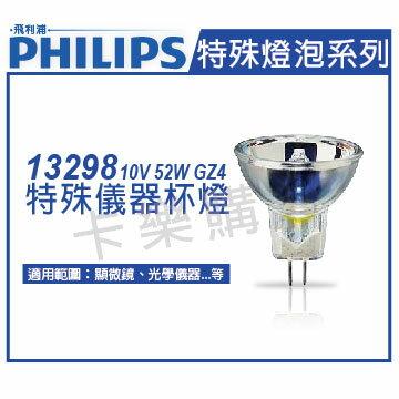 PHILIPS飛利浦 13298 52W GZ4 10V 特殊儀器杯燈  PH020032