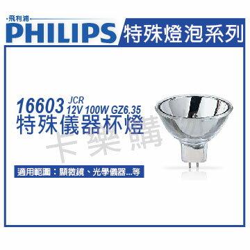PHILIPS飛利浦 16603 JCR 100W 12V 10H GZ6.35 特殊儀器杯燈 _ PH020039