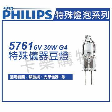 PHILIPS飛利浦 5761 6V 30W G4 特殊儀器豆燈  PH020001