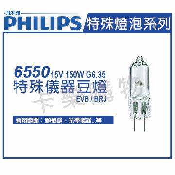 PHILIPS飛利浦 6550 15V 150W G6.35 EVB/BRJ 特殊儀器豆燈 _ PH020002