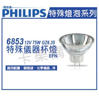 PHILIPS飛利浦 6853 12V 75W GZ6.35 EFN 特殊儀器杯燈  PH020016