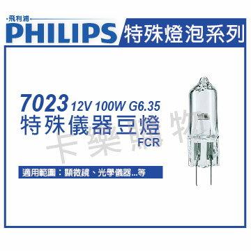 PHILIPS飛利浦 7023 12V 100W G6.35 FCR 特殊儀器豆燈 _ P