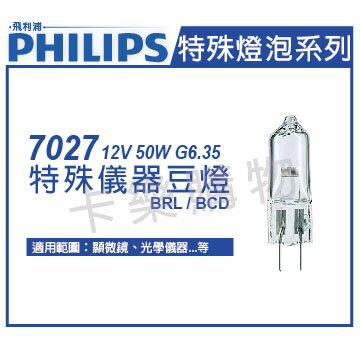 PHILIPS飛利浦 7027 12V 50W G6.35 BRL  BCD 特殊儀器豆燈