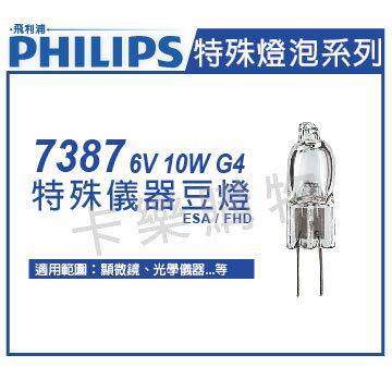 PHILIPS飛利浦 7387 6V 10W G4 ESA  FHD 特殊儀器豆燈 _ P