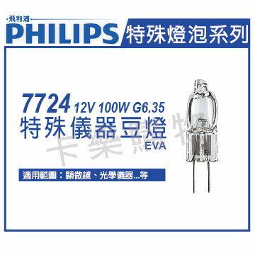 PHILIPS飛利浦 7724 12V 100W G6.35 EVA 特殊儀器豆燈  PH020009