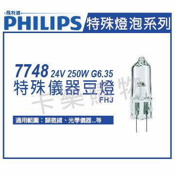 PHILIPS飛利浦 7748 24V 250W G6.35 FHJ 特殊儀器豆燈  PH020010