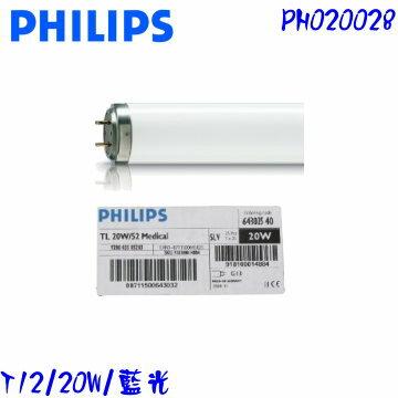 PHILIPS飛利浦 TL 20W / 52 藍光 T12 黃膽燈管 _PH020028