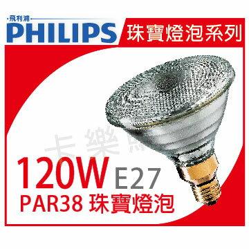 PHILIPS 飛利浦 120W 110V PAR38珠寶燈泡(熱光) _ PH080001