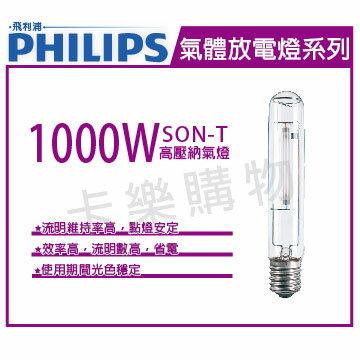 PHILIPS飛利浦 SON-T 1000W E40 高壓鈉氣燈  PH090111