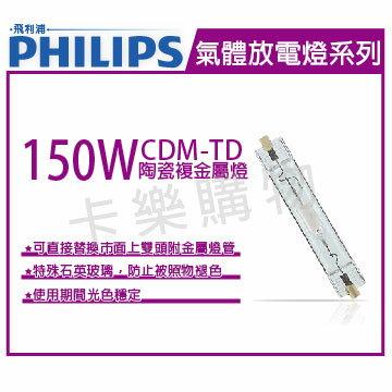 PHILIPS飛利浦 CDM-TD 150W 830 陶瓷複金屬燈  PH090035