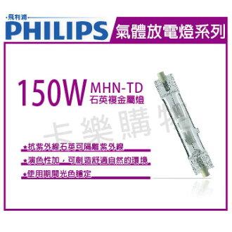 PHILIPS飛利浦 MHN-TD 150W 842 緊密型雙頭石英複金屬燈  PH090098