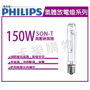 PHILIPS飛利浦 SON-T 150W E40 高壓鈉氣燈  PH090108