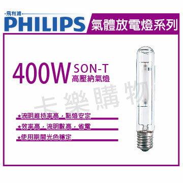 PHILIPS飛利浦 SON-T 400W E40 高壓鈉氣燈  PH090110